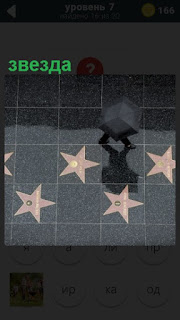 сделаны звезды на мраморе на память
