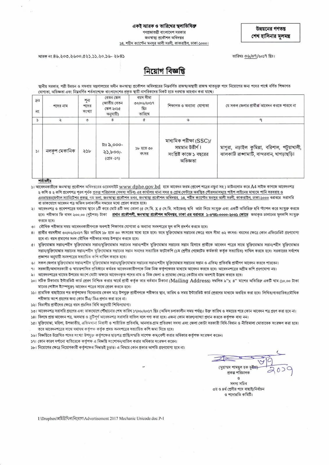 DPHE Job Circular 2017