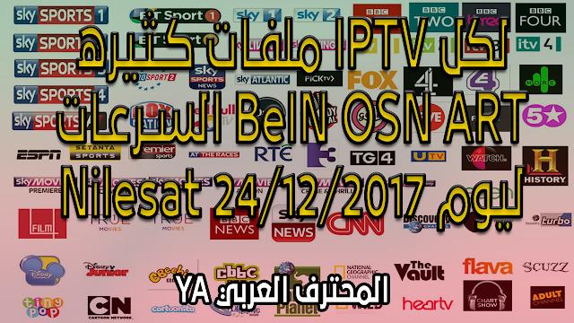 ملفـات كـثيره IPTV لكل السـرعـات BeIN OSN ART Nilesat ليوم 24/12/2017