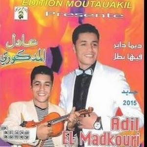 Adil El Madkouri-Dima Dayer Fiha Batal 2015