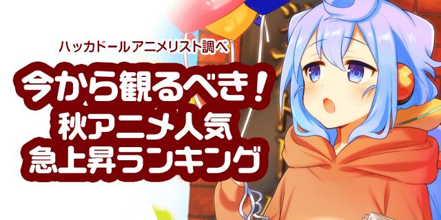 【必見】今から観るべき!秋アニメ急上昇ランキング