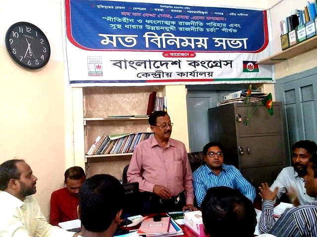 General meeting of Bangladesh Congress held at Banglamat in Dhaka