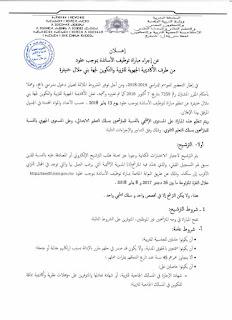 إعلان أكاديمية جهة بني ملال خنيفرة عن إجراء مباراة التوظيف بالتعاقد+الحصيص