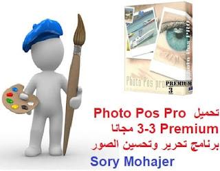 تحميل Photo Pos Pro 3-3 Premium مجانا برنامج تحرير وتحسين الصور