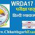 छत्तीसगढ़ परीक्षा के लिए हिन्दी व्याकरण से संबंधित पाठ्यक्रम (Syllabus)