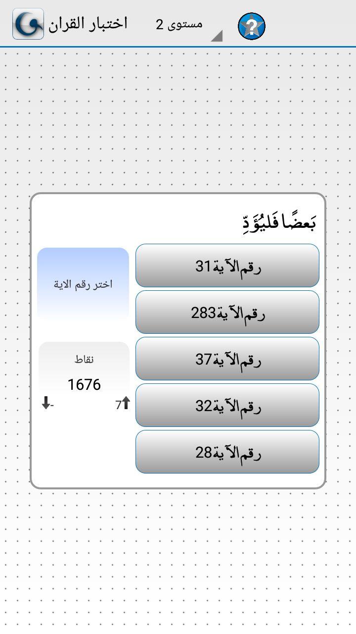 Quran Quiz APK - mustawa 2