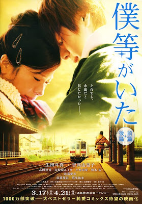Bokura ga Ita Dorama Live Action Movie trailer