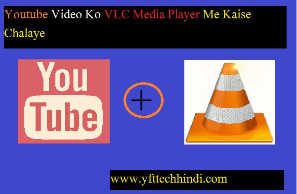 Youtube Video Ko Media Player Me Kaise Chalaye,