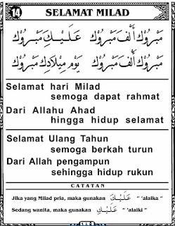 Yaumul Milad Barakallah Fii Umrik Artinya : yaumul, milad, barakallah, umrik, artinya, Ucapan, Ulang, Tahun, Mabruk