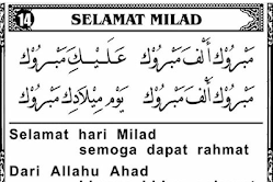 Lirik Lagu Sholawat Mabruk Alfa Mabruk (Ucapan Selamat Milad)
