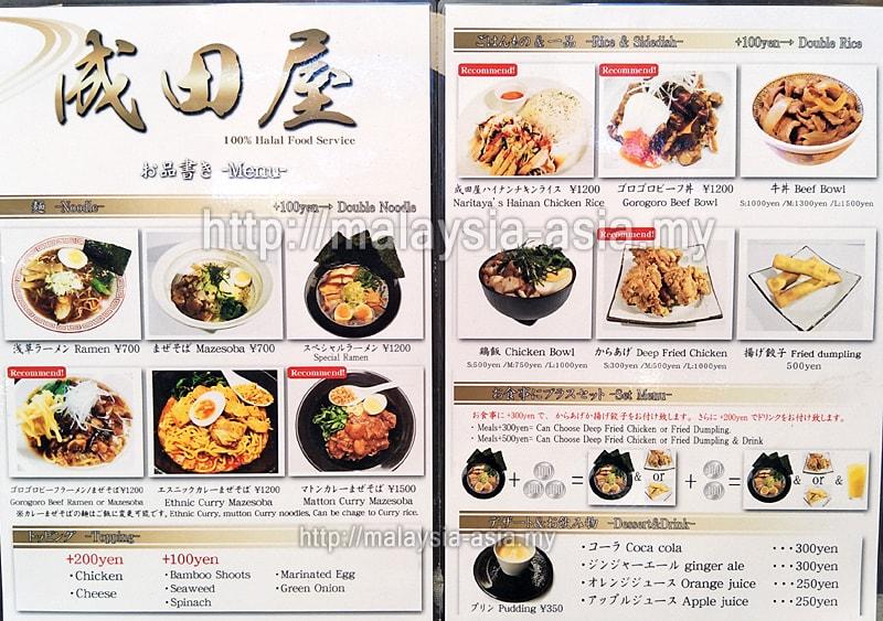 Menu for Naritaya Halal Ramen Restaurant