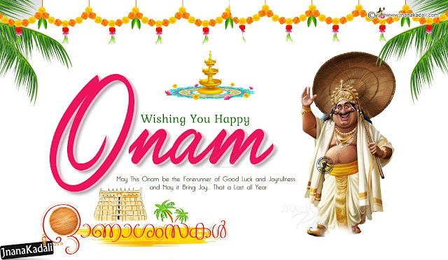 Happy Onam Quotes Greetings in Malayalam, Best Onam Quotes hd wallpapers, Onam Messages in Malayalam