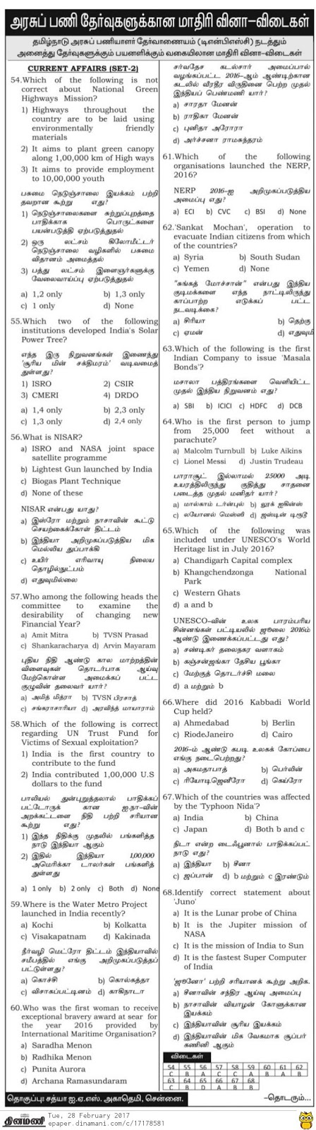 TNPSC Current Affairs Questions and Answers (Dinamani) 28 02 2017
