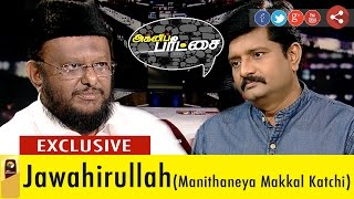 Agni Paritchai 22-10-2016 M. H. Jawahirullah – Manithaneya Makkal KatchiPuthiya Thalaimurai Tv