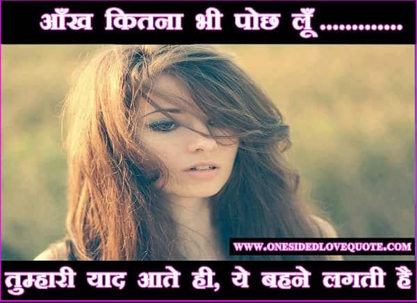 Sad-Love-status-for-Boyfriend-in-Hindi