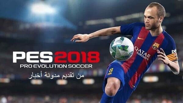 تحميل أفضل لعبة PES 2018 النسخة الاولى لجميع الهواتف