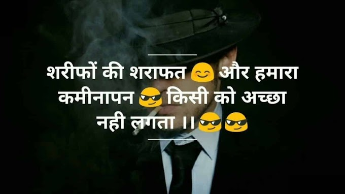 Life Attitude Shayri in Hindi | Life Attitude Whatsapp Status For Boy and Girl in Hindi