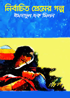 Nirbachito Premer Golpo by Imdadul Haque Milon