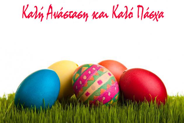 30 + 1 ευχές για το Πάσχα, τη Μεγάλη Εβδομάδα και την Ανάσταση ...