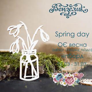 """Завдання """"Spring day"""""""