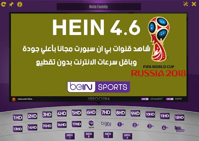 شرح تحميل وتفعيل هين hein 4.6 اخر اصدار لمشاهدة كاس العالم روسيا 2018 وجميع قنوات بي ان سبورت مجانا beIN SPORTS