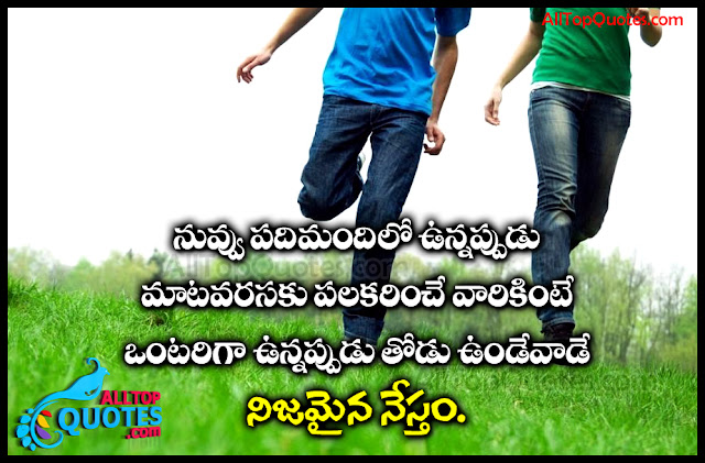 true-friendship-day-lines-quotes-in-telugu