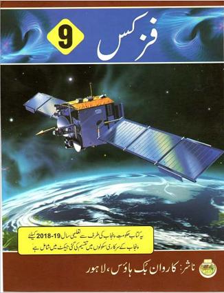 9th Class (Matriculation Part-1) Text Book of Physics (PDF) - Urdu Medium