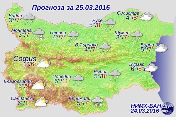 [Изображение: prognoza-za-vremeto-25-mart-2016.jpg]
