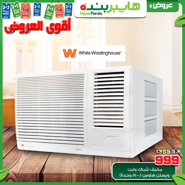 سعر مكيف شباك وايت ويستن هاوس Westinghouse Window فى هايبر بنده
