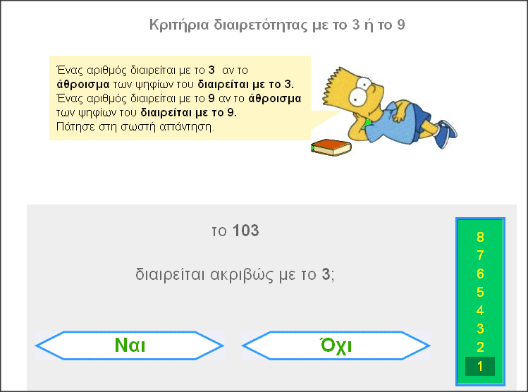 http://www.inschool.gr/G6/MATH/DIAIRESI-KRITIRIA-DIAIRETOTHTAS-3-9-LEARN-G6-MATH-MYmillion-1311110923-tzortzis/index.html