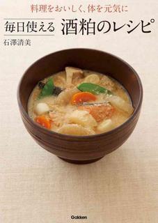 [石澤清美] 料理をおいしく、体を元気に 毎日使える酒粕のレシピ