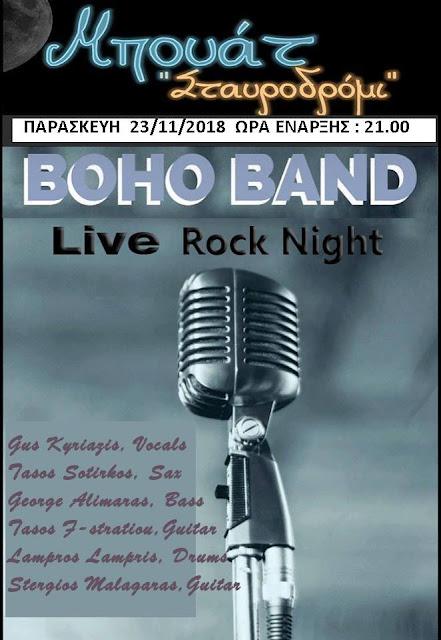 Ηγουμενίτσα: Live Rock Night στην Μπουάτ Σταυροδρόμι