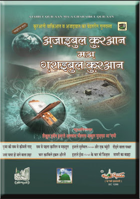 Ajaaib-ul-Quran - Gharaaib-ul-Quran pdf in Hindi