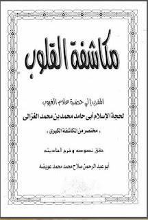 Kitab Mukasyafatul Qulub Karya Imam Ghazali