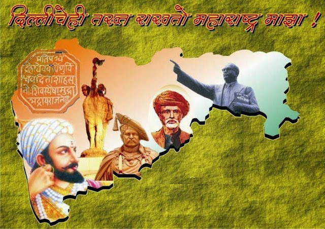Maharashtra day in marathi sms message wishes for whatsapp facebook