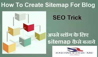 Website/Blog Ke Liye Google Sitemap Kaise Banate Hai