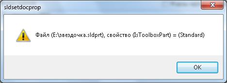 Solidwokrs- Установка свойств документа - отображение свойств