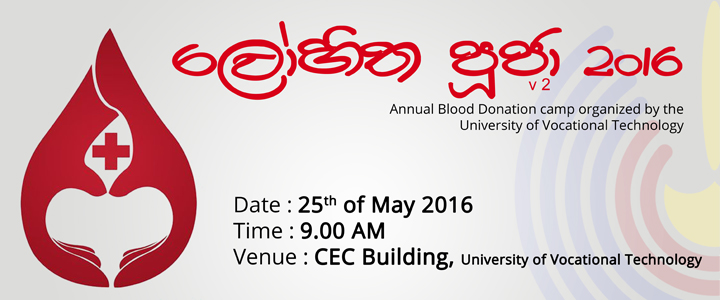 Lohitha Pooja 2016 - Annual Blood Donation Program organized by the Students' Union, University of Vocational Technology