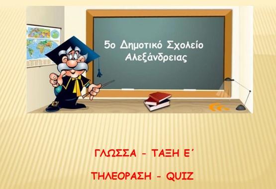 http://atheo.gr/yliko/gle/15.q/index.html