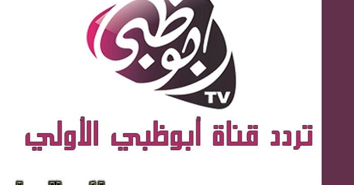 عالم زلابيا بث مباشر ترددات القنوات تردد قناة أبوظبي الأولى Abu Dhabi على نايل سات وعرب سات