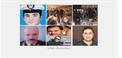 اول رد فعل لأسر, شهداء الواحات, بعد القبض على هشام عشماوى,