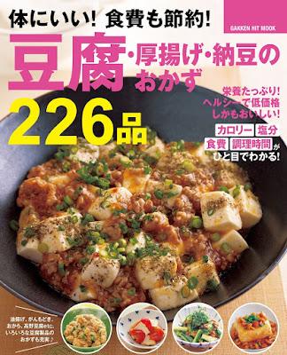 体にいい! 食費も節約! 豆腐・厚揚げ・納豆のおかず226品 ヒットムック料理シリーズ raw zip dl