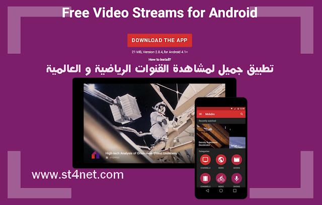 تطبيق للاندرويد لمشاهدة القنوات الرياضية القطرية و Canal + و sky و العديد (لا يحتاج لكود التفعيل)