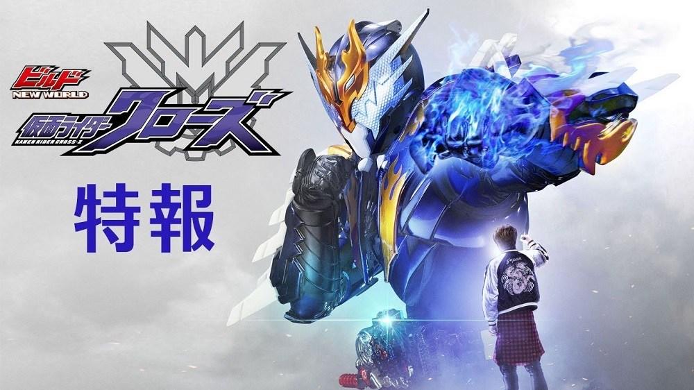 Build New World: Kamen Rider Cross-Z - Theme Song & Performers