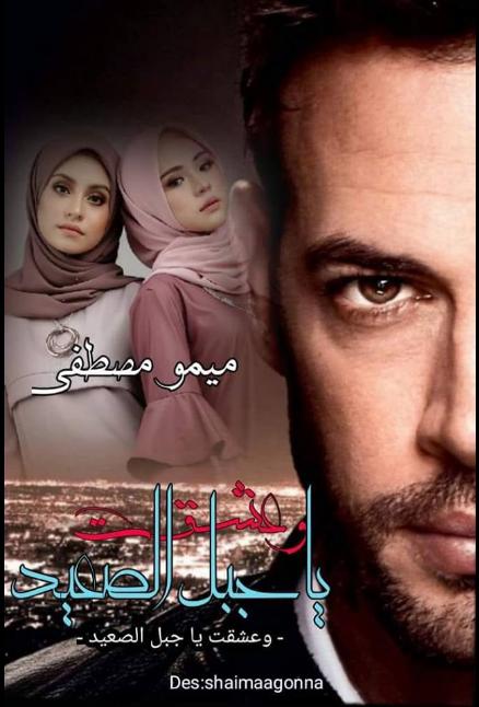 رواية وعشقت يا جبل الصعيد - ميمو مصطفى