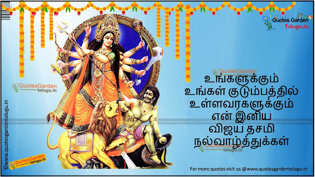 Happy vijaya dashami 2015 Greetings Quotes in tamil