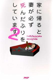sdfr000a [K.Kajunsky+ichida]家に帰ると妻が必ず死んだふりをしています。 第01 02巻