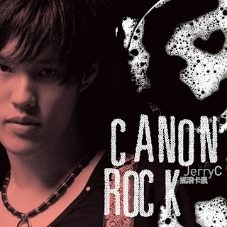 Jerry C - Canon Rock - EP (2009) [iTunes Plus AAC M4A]