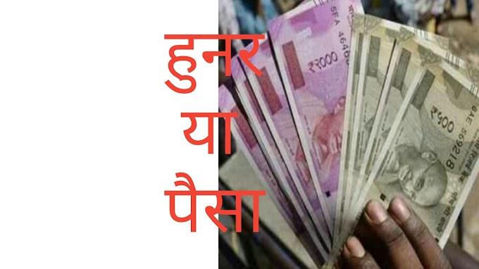 हुनर या पैसा? /Viral post