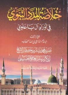 doa surat al waqiah